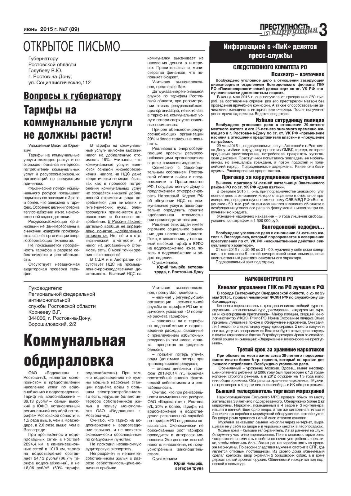 pravogolosa